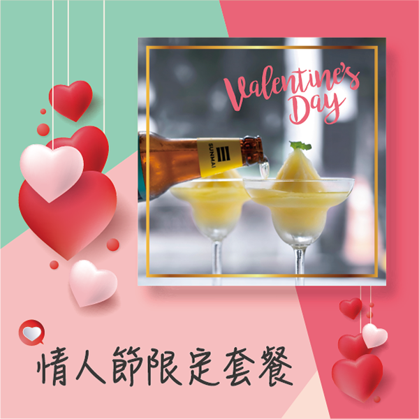 情人節套餐-valentines-day-2020-special-offer-meal-set